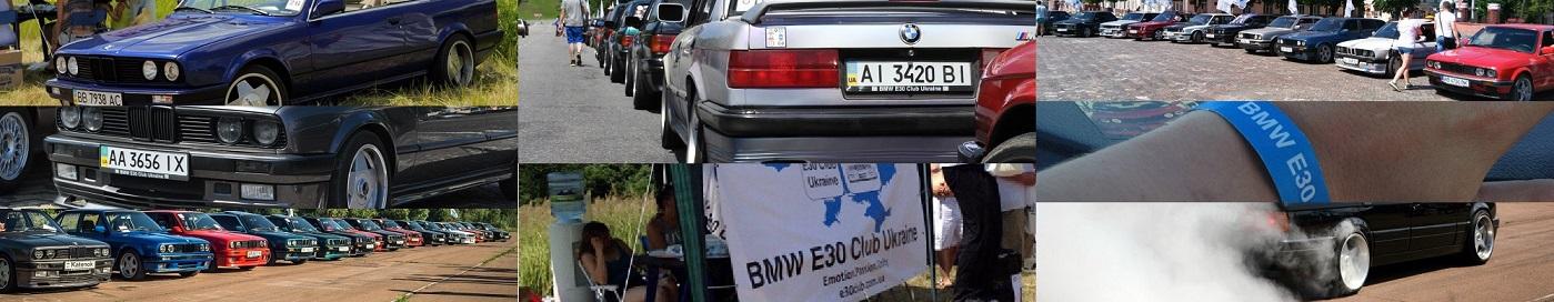 Український клуб BMW E30